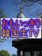 おもいっきり韓国生TV