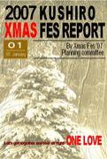 釧路末広クリスマス実行委員会