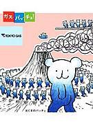 ☆東京ガス☆2010新卒女子の会☆