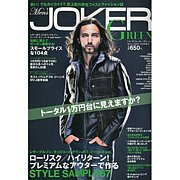 Men's JOKER GREEN