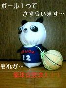 籠球☆放浪人