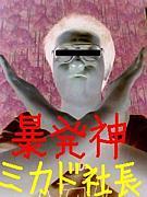 【暴発は】ジョン【得意っす!】