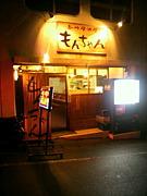 京都向島 創作居酒屋もんちゃん