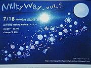 天の川イベントMilkyway☆