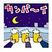 ★MINI乗り〜な飲み会★