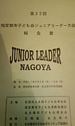 第32回指定都市JL大会in名古屋