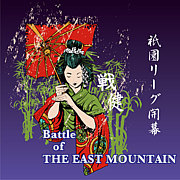 Battle of the EAST MOUNTAIN