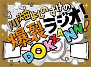 爆裂ラジオDOKKANN!!