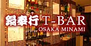 鍋奉行[T-BAR]
