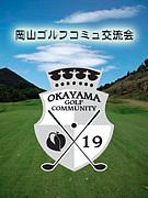 岡山ゴルフコミュ交流会
