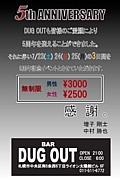 BAR DUG OUT (増子BAR)