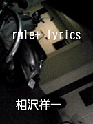 rule+ lyrics