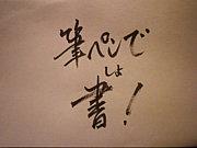 筆ペンで書(しょ)!