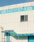 名鉄スイミングスクール岩倉