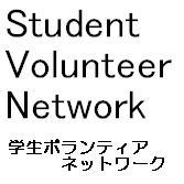 学生ボランティアネットワーク
