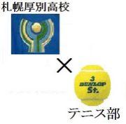 札幌厚別高校テニス部