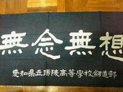 瑞陵高校剣道部−大谷世代