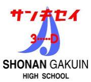 湘南学院3期生 3-D 桂学級