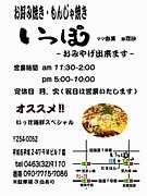 平塚『いっぽ』『味処たまはん』