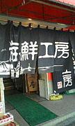 柿崎商店&海鮮工房かきざき