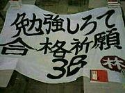 H20卒名東高校3B★mEmBeR