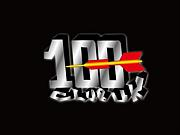 100 CLUB UKが好き