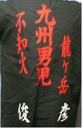 広国 九州男児