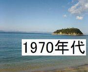 1970年代生まれ兵庫県民☆