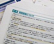 税務調査(零細企業編)