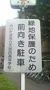 大宮西高校3年3組 〜卒業〜