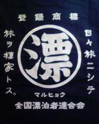 標津漁業協同組合  〜マル漂〜