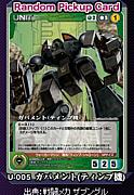 ガバメント×ジロン(189円)