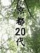 京都20代