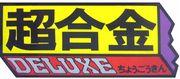 日本超合金党