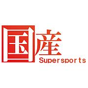 国産 スーパースポーツ