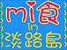 mi食(みく) in 淡路島