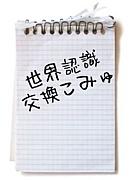 世界認識交換こみゅ☆