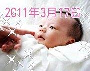2011年3月17日生まれ*Baby