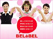 2009☆熊本ベルェベル