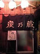 北区篠路 炭乃蔵 本店
