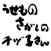 チーム・チヅ子
