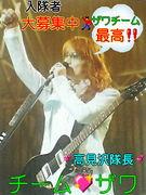 チーム☆ザワ〜THE ALFEE