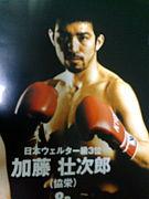 加藤 壮次郎