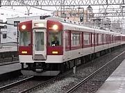 名阪近鉄急行