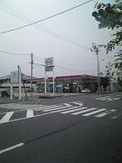 (株)スタンダード石油大阪発売所