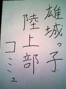 大分雄城台高等学校陸上競技部