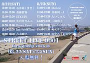 STREET LIVE 9001 横浜市桜木町