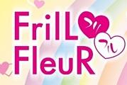 FrilL FleuR(フリルフルール)