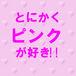 とにかくピンクが好き!!