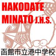 函館市立港中学校